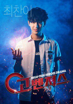 """""""Govengers"""": Web drama đầu tiên của nhóm trai đẹp """"The Man Blk"""" 2"""