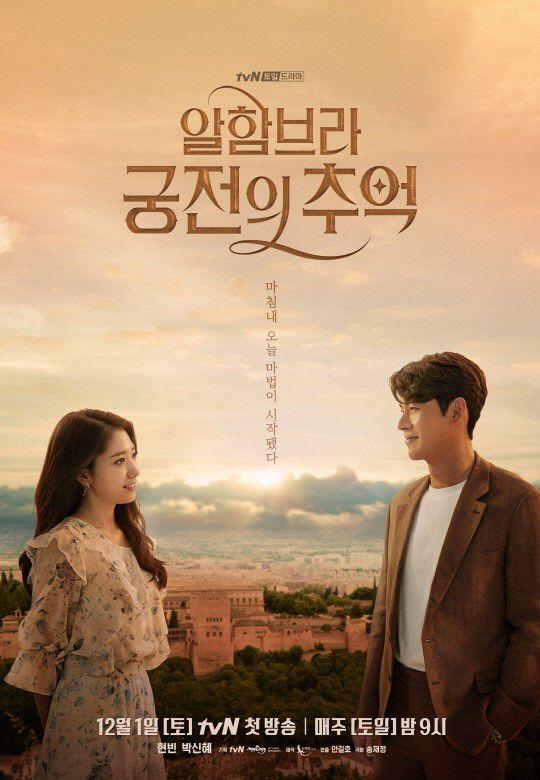 """""""Ký Ức Alhambra"""" của Hyun Bin và Park Shin Hye tung poster đầy ẩn ý 1"""
