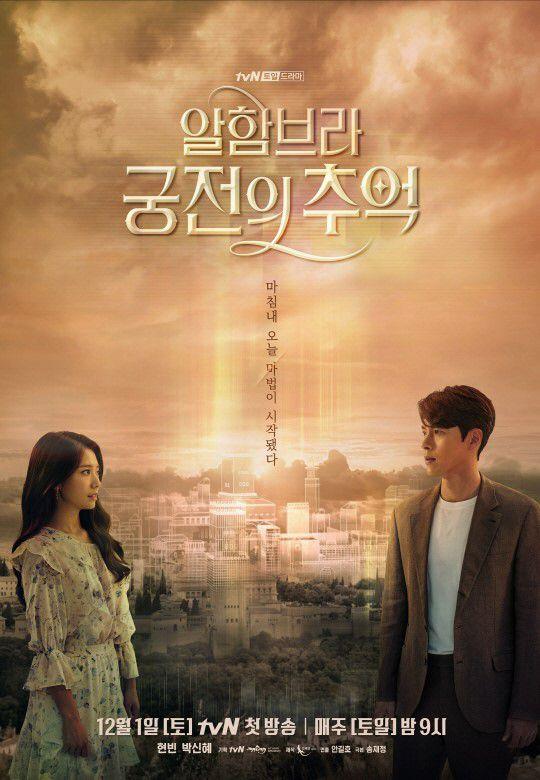 """""""Ký Ức Alhambra"""" của Hyun Bin và Park Shin Hye tung poster đầy ẩn ý 2"""