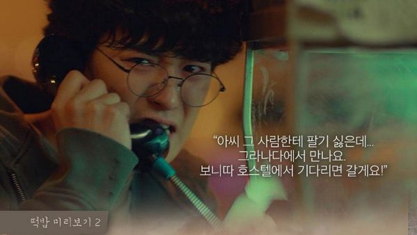 'Memories of the Alhambra' tung ảnh tạo hình nhân vật của Chanyeol (EXO) 2