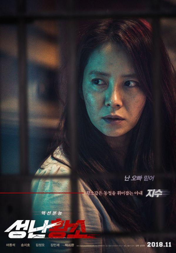 Phim điện ảnh Hàn tháng 11/2018: Thổn thức trái tim fan hâm mộ 12