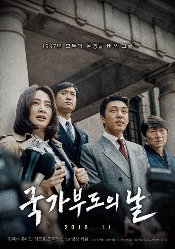 Phim điện ảnh Hàn tháng 11/2018: Thổn thức trái tim fan hâm mộ 13