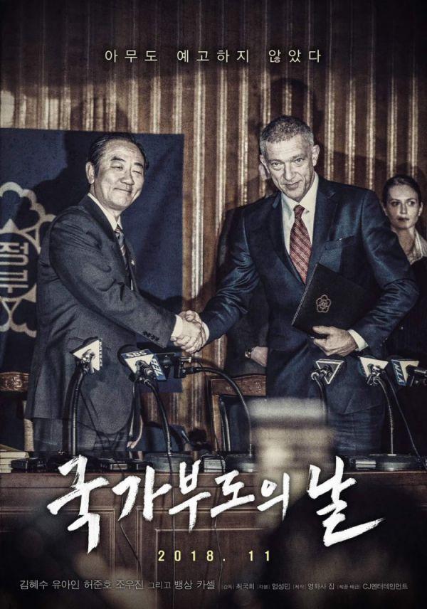 Phim điện ảnh Hàn tháng 11/2018: Thổn thức trái tim fan hâm mộ 14