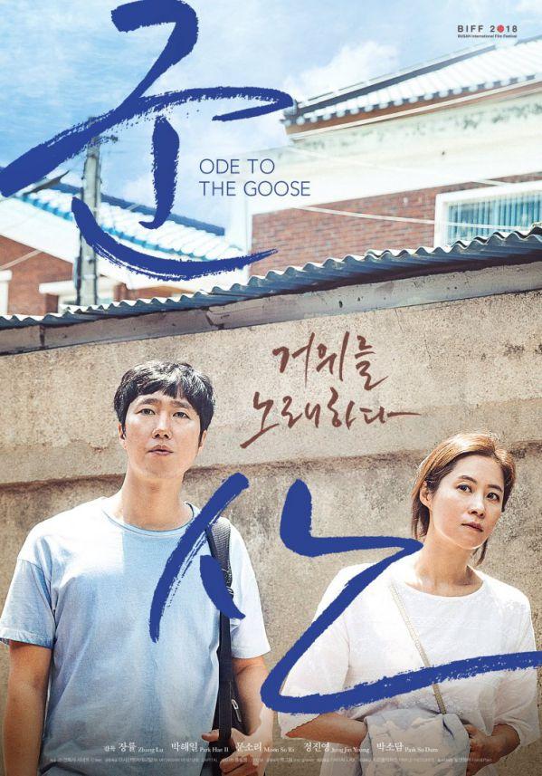Phim điện ảnh Hàn tháng 11/2018: Thổn thức trái tim fan hâm mộ 3