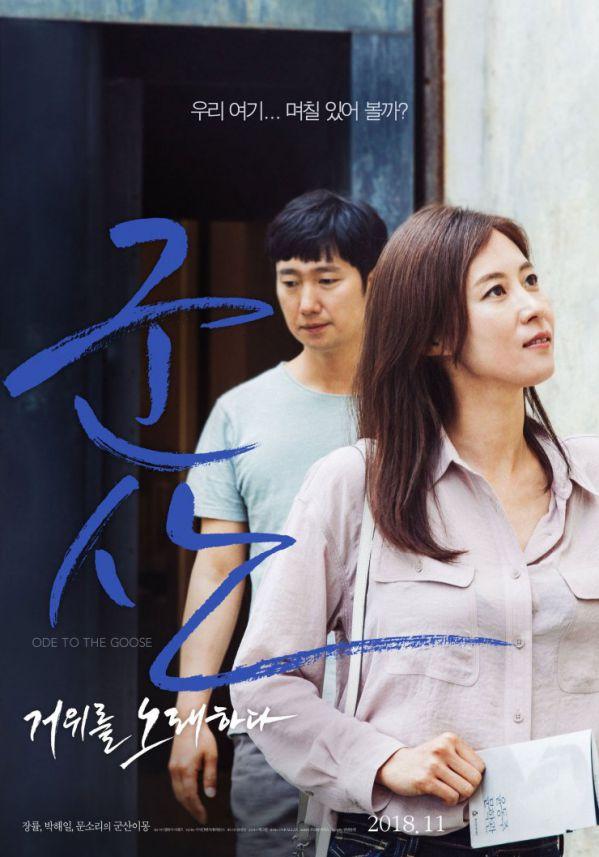 Phim điện ảnh Hàn tháng 11/2018: Thổn thức trái tim fan hâm mộ 4