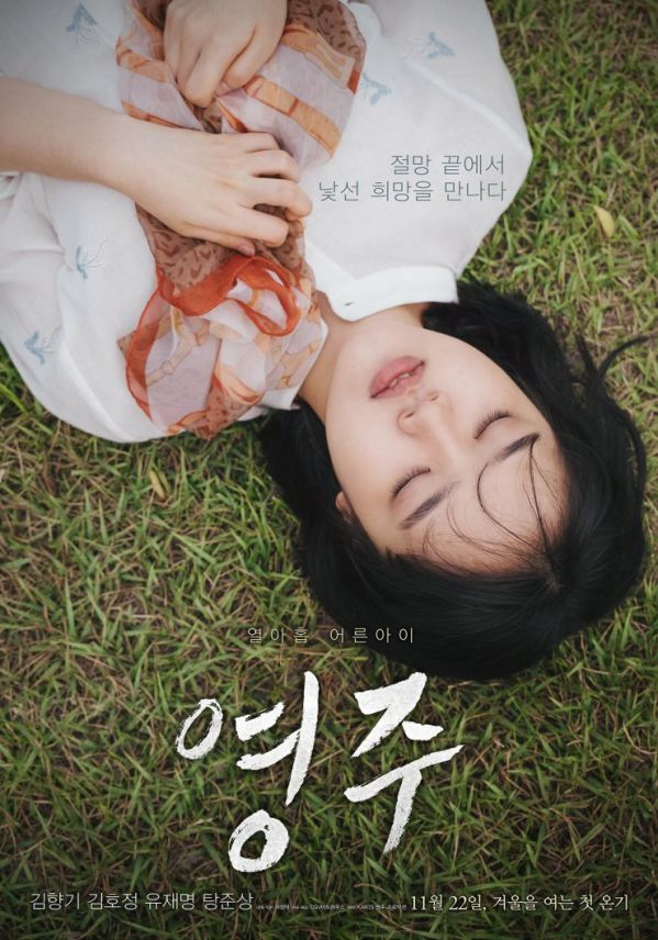 Phim điện ảnh Hàn tháng 11/2018: Thổn thức trái tim fan hâm mộ 7