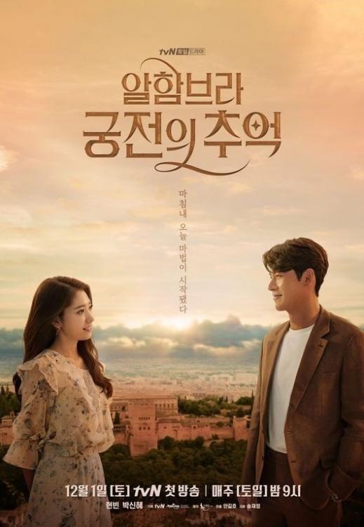Phim Hàn mới sắp lên sóng tháng 12/2018: Cuộc chiến bất phân thắng bại1