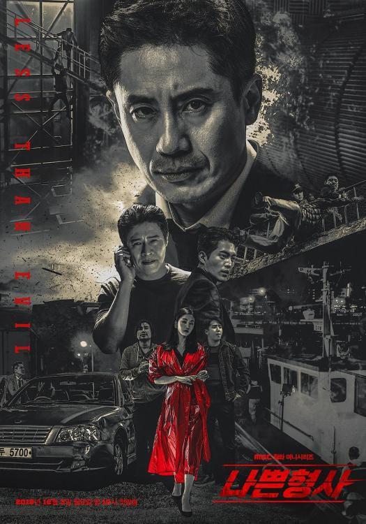 Phim Hàn mới sắp lên sóng tháng 12/2018: Cuộc chiến bất phân thắng bại 10