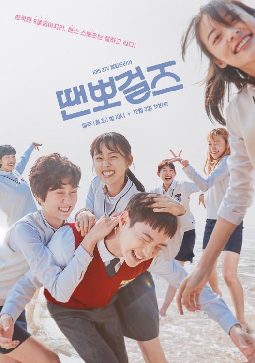 Phim Hàn mới sắp lên sóng tháng 12/2018: Cuộc chiến bất phân thắng bại 12