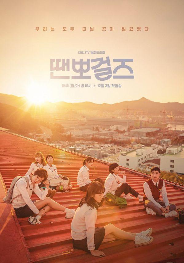 Phim Hàn mới sắp lên sóng tháng 12/2018: Cuộc chiến bất phân thắng bại 13