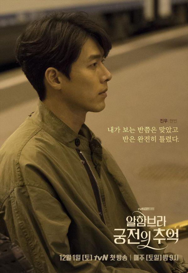 Phim Hàn mới sắp lên sóng tháng 12/2018: Cuộc chiến bất phân thắng bại2