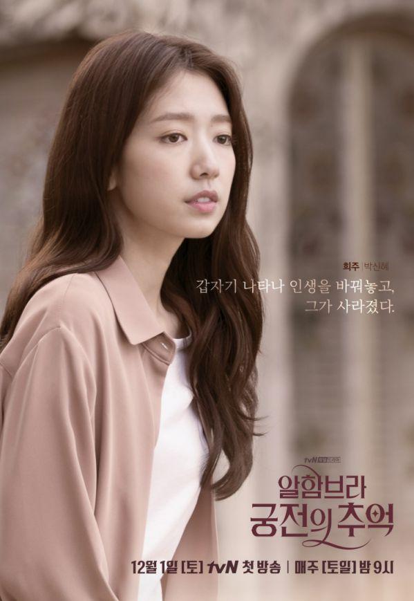 Phim Hàn mới sắp lên sóng tháng 12/2018: Cuộc chiến bất phân thắng bại 3