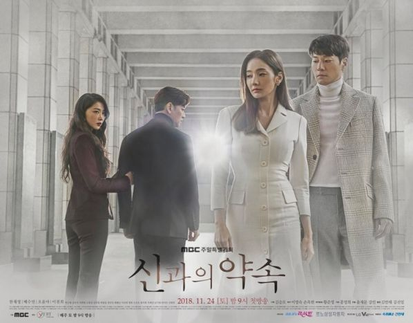 'My Only One, A Pledge To God' đứng đầu rating phim Hàn tuần 4 tháng 11 7