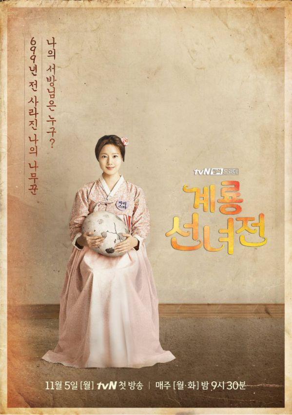 """Tập 1, Rating của """"Kê Long Tiên Nữ Truyện"""" đánh bại Lang Quân 100 Ngày 3"""