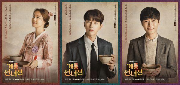 """Trong """"Kê Long Tiên Nữ Truyện"""": Nam chính Yoon Hyun Mingây hài nhất 1"""