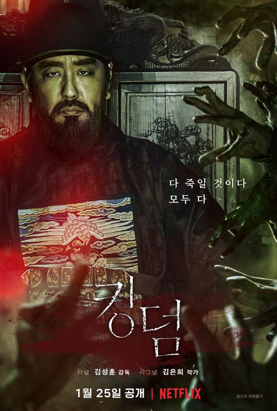 """Bom tấn xác sống 2019 """"Kingdom"""" tung poster nhân vật siêu rùng rợn 4"""