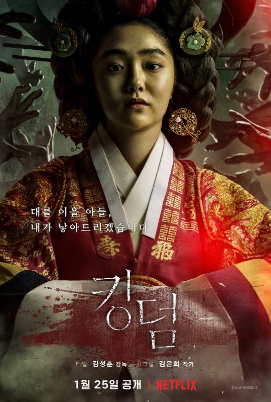 """Bom tấn xác sống 2019 """"Kingdom"""" tung poster nhân vật siêu rùng rợn 5"""