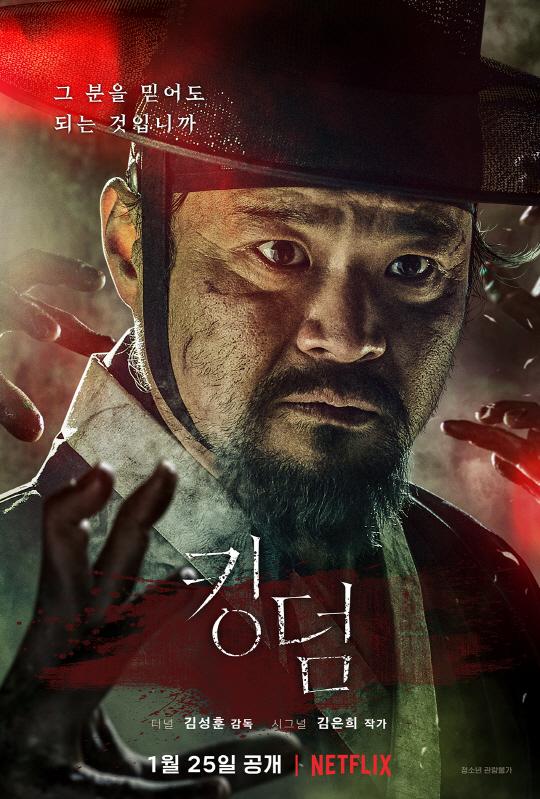 """Bom tấn xác sống 2019 """"Kingdom"""" tung poster nhân vật siêu rùng rợn 6"""