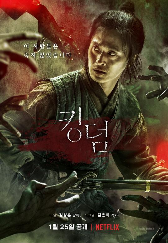 """Bom tấn xác sống 2019 """"Kingdom"""" tung poster nhân vật siêu rùng rợn 7"""