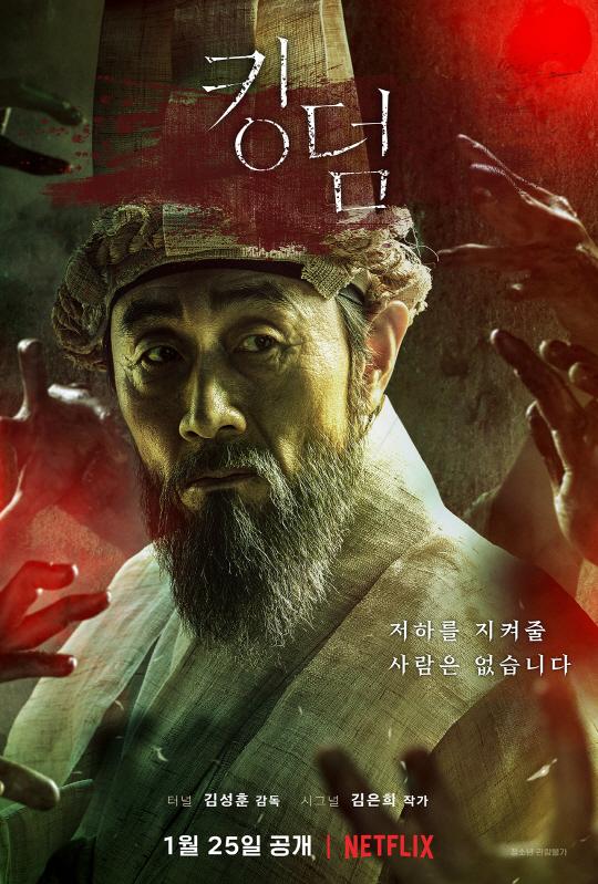 """Bom tấn xác sống 2019 """"Kingdom"""" tung poster nhân vật siêu rùng rợn 8"""