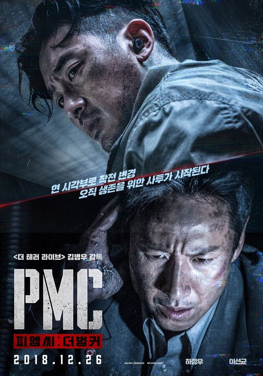 Các dự án phim điện ảnh sắp ra mắt 2019 của tài tử Ha Jung Woo 1