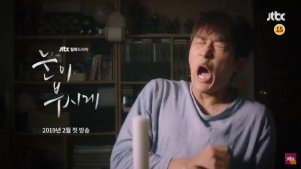 """""""Dazzling"""" tung Teaser các nhân vật của Han Ji Min và Nam Joo Hyuk 11"""