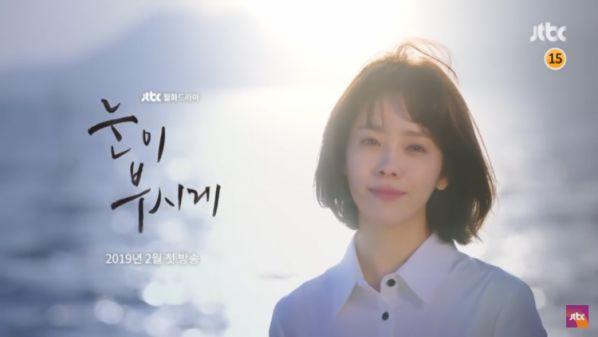 """""""Dazzling"""" tung Teaser các nhân vật của Han Ji Min và Nam Joo Hyuk 5"""