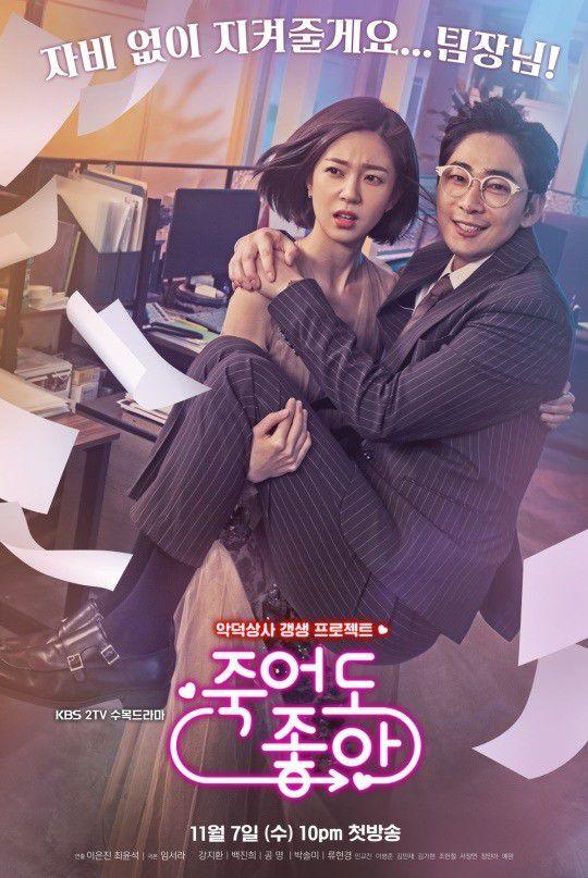 """Rating phim Hàn 6/12: """"Encounter, The Last Empress"""" vẫn giữ phong độ 5"""