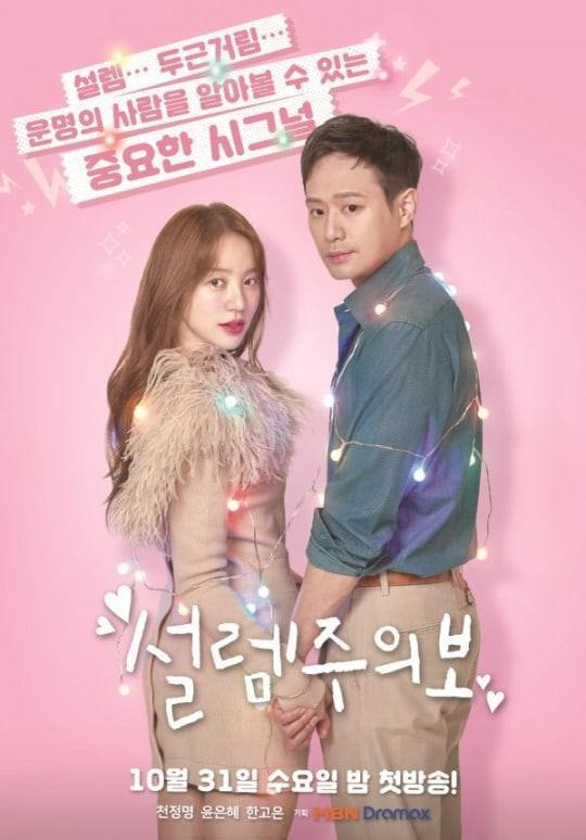 """Rating phim Hàn 6/12: """"Encounter, The Last Empress"""" vẫn giữ phong độ 6"""