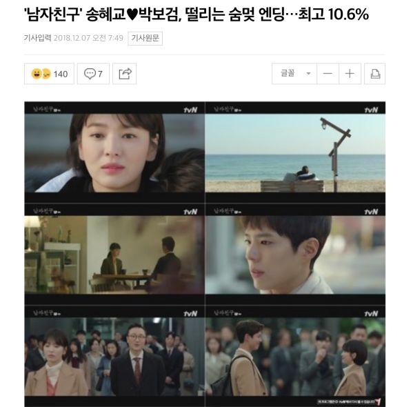 """Rating phim Hàn 6/12: """"Encounter, The Last Empress"""" vẫn giữ phong độ 9"""