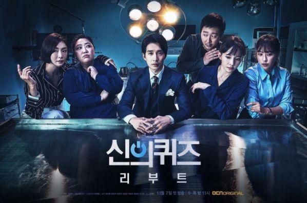 Rating phim Hàn tối 19/12: Encounter tăng nhưng The Last Empress giảm 9