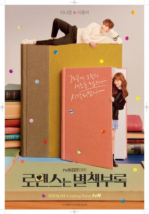"""""""Romance Supplement"""" tung poster đầu tiên của Lee Jong Suk và Lee Na Young 3"""