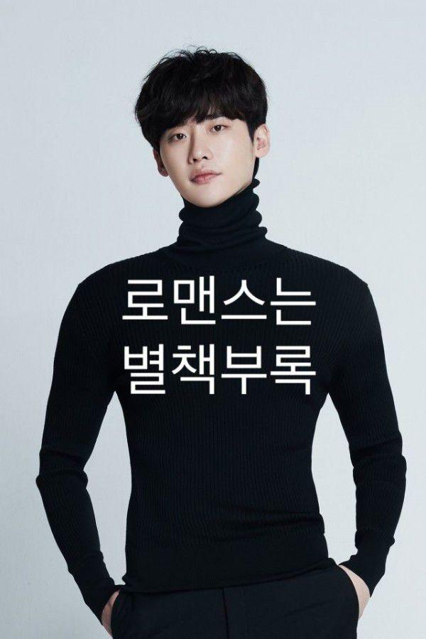 """""""Romance Supplement"""" tung poster đầu tiên của Lee Jong Suk và Lee Na Young 7"""