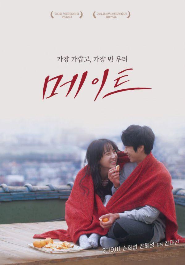 List phim lẻ Hàn Quốc chiếu rạp tháng 1/2019 hứa hẹn sẽ bùng nổ 16