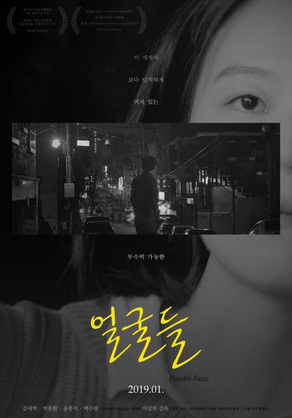 List phim lẻ Hàn Quốc chiếu rạp tháng 1/2019 hứa hẹn sẽ bùng nổ 20