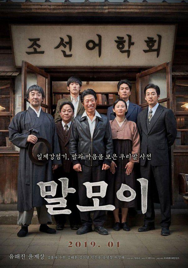 List phim lẻ Hàn Quốc chiếu rạp tháng 1/2019 hứa hẹn sẽ bùng nổ 3