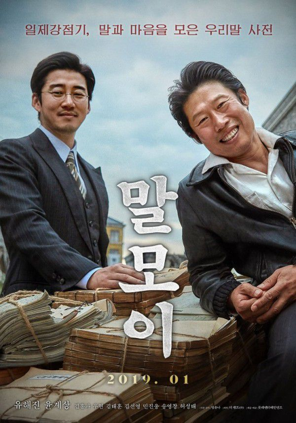 List phim lẻ Hàn Quốc chiếu rạp tháng 1/2019 hứa hẹn sẽ bùng nổ 4