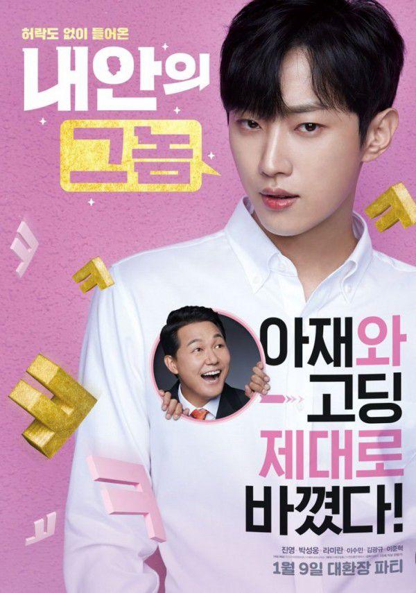 List phim lẻ Hàn Quốc chiếu rạp tháng 1/2019 hứa hẹn sẽ bùng nổ 7