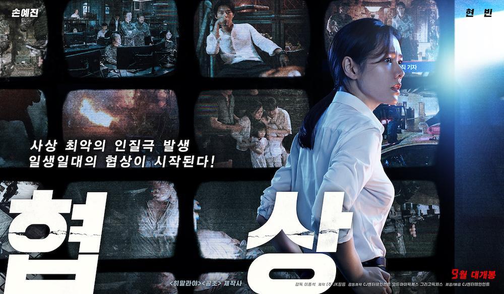 Những phim lẻ Hàn Quốc hay và mới nhất để xem ngay Tết Âm 2019 6