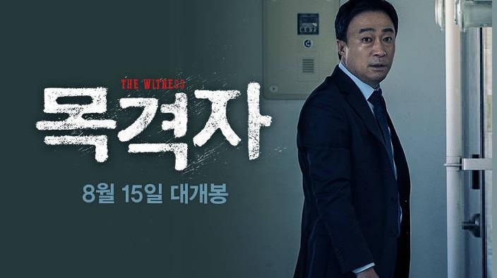 Những phim lẻ Hàn Quốc hay và mới nhất để xem ngay Tết Âm 2019 8