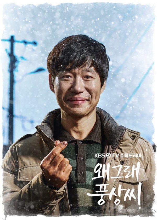Phim Hàn mới sắp lên sóng tháng 1 năm 2019: Không xem quá tiếc 12