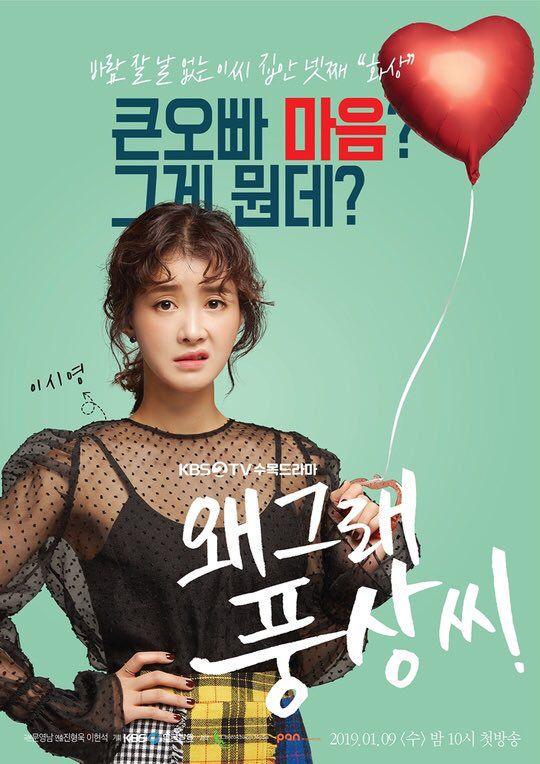 Phim Hàn mới sắp lên sóng tháng 1 năm 2019: Không xem quá tiếc 16