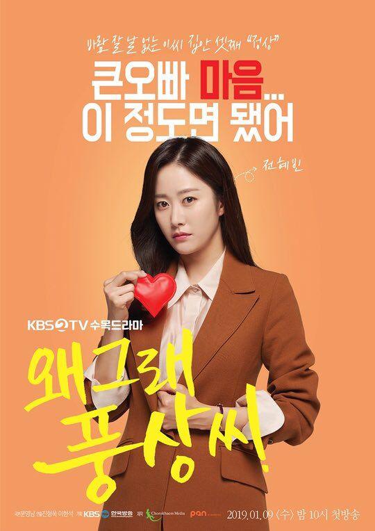 Phim Hàn mới sắp lên sóng tháng 1 năm 2019: Không xem quá tiếc 18