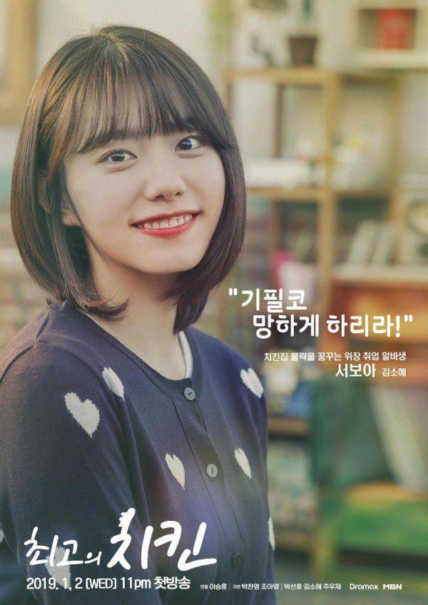 Phim Hàn mới sắp lên sóng tháng 1 năm 2019: Không xem quá tiếc 3