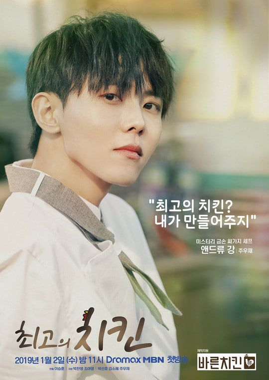 Phim Hàn mới sắp lên sóng tháng 1 năm 2019: Không xem quá tiếc 4
