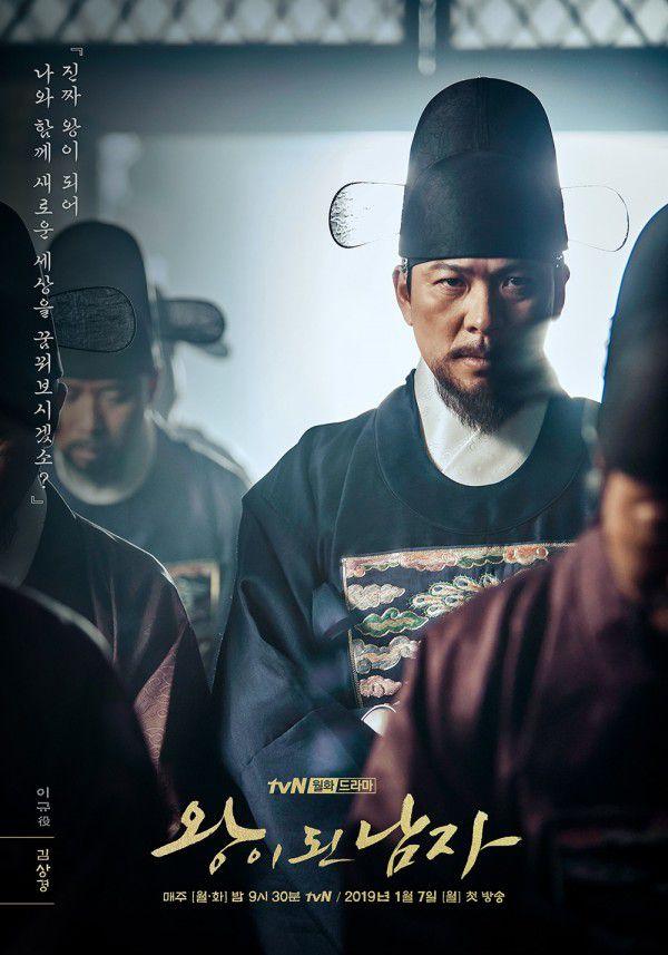 Phim Hàn mới sắp lên sóng tháng 1 năm 2019: Không xem quá tiếc 9