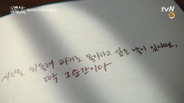 """""""Romance Supplement"""" tung Teaser đầu tiên quá ngọt ngào, lãng mạn 4"""