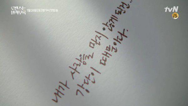 """""""Romance Supplement"""" tung Teaser đầu tiên quá ngọt ngào, lãng mạn 9"""