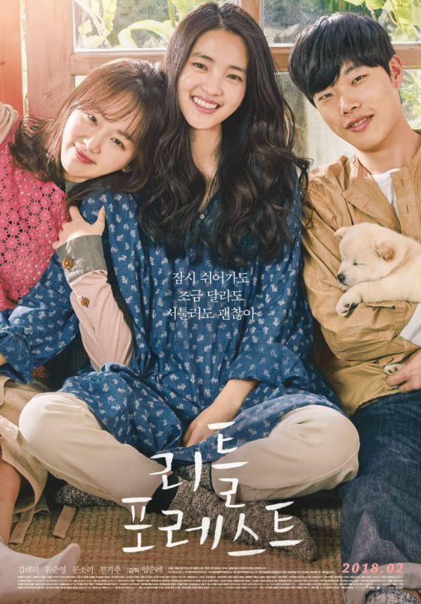 Top 10 bộ phim lẻ (điện ảnh) Hàn Quốc hay nhất 2018 theo The Korea Times 8