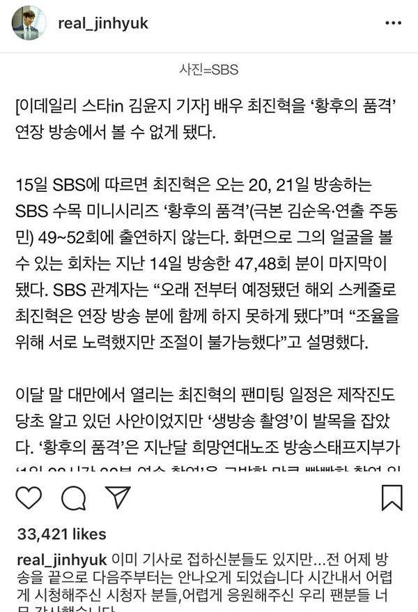 """2 tập cuối của """"Hoàng Hậu Cuối Cùng"""", Choi Jin Hyuk sẽ không xuất hiện 4"""